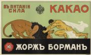 Vintage Russian poster - Strength is in nourishment. George Borman's Cocoa 1915